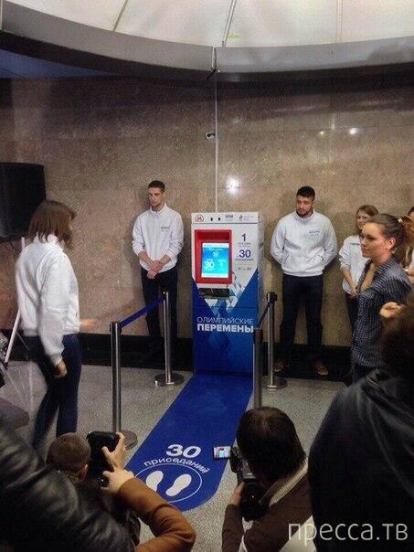 Аппарат в метро, который дает билет за 30 приседаний (фото + видео)