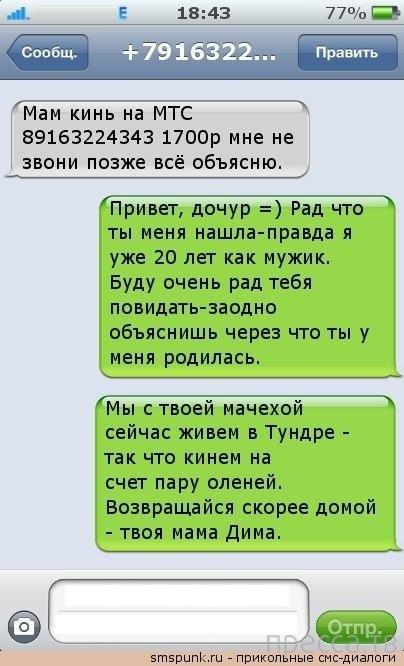 Прикольные СМС-диалоги, часть 70 (15 фото)