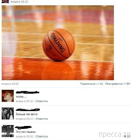 Прикольные комментарии из социальных сетей, часть 24 (31 фото)