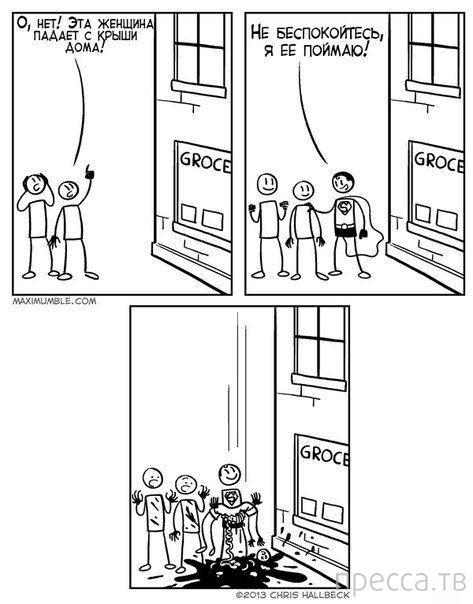 Веселые комиксы и карикатуры, часть 22 (12 фото)