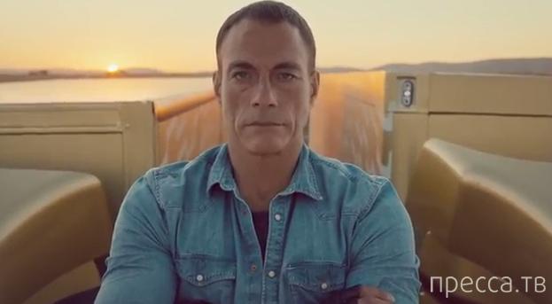 "Жан-Клод Ван Дамм в крутой рекламе ""Volvo"""