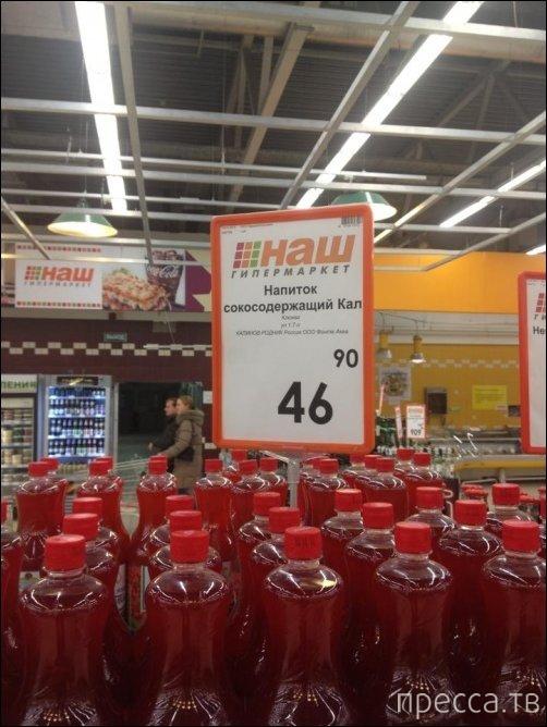 Смешные надписи в магазинах (44 фото)