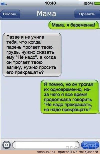 Прикольные СМС-диалоги, часть 72 (17 фото)
