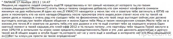 Пьяные украинские хоккеисты подрались в Уфе...