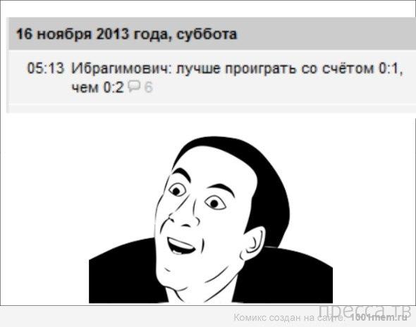 Забавные мемы о блестящей победе украинцев над французами (32 фото)