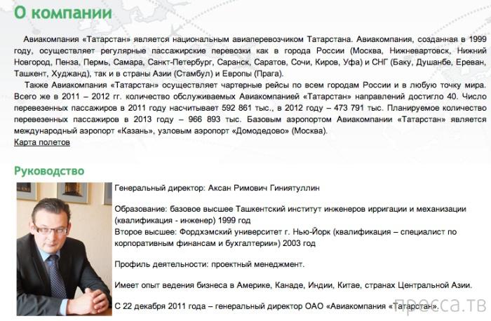 Крушение самолета Boeing-737 компании Татарстан в Казани (20 фото)