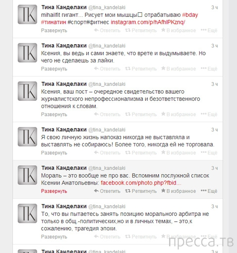 Собчак рассказала о связи Канделаки с женатым олигархом (12 фото)