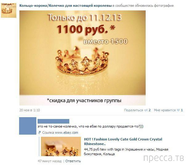 Прикольные комментарии из социальных сетей, часть 31 (34 фото)