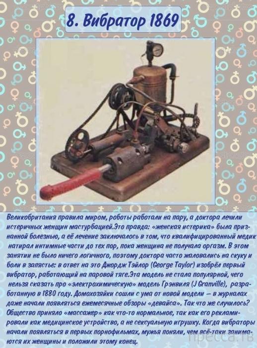 Топ 10: Игрушки для взрослых из прошлого (11 фото)