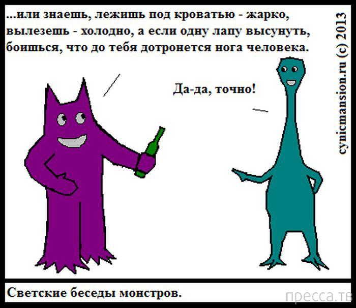 Веселые комиксы и карикатуры, часть 31 (18 фото)