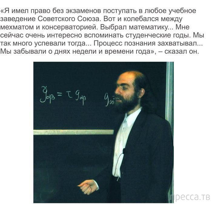 Григорий Перельман: я знаю, как управлять Вселенной (6 фото)