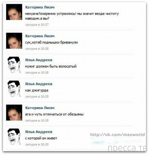 Прикольные комментарии из социальных сетей, часть 33 (40 фото)
