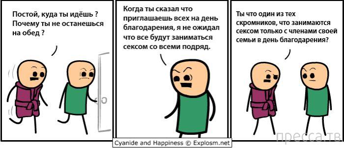 Веселые комиксы и карикатуры, часть 33 (17 фото)