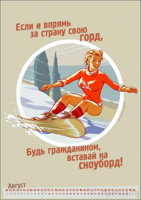 Олимпийский календарь 2014 (13 фото)