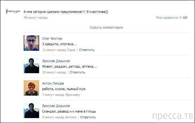 Прикольные комментарии из социальных сетей, часть 34 (24 фото)