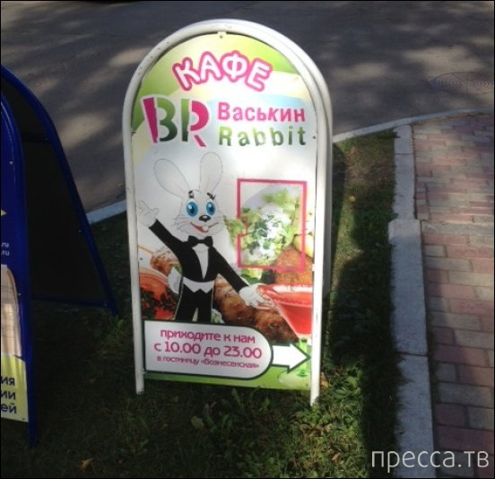 Народные маразмы - реклама и объявления, часть 146 (20 фото)