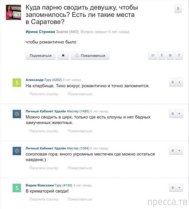 Прикольные комментарии из социальных сетей, часть 37 (23 фото)