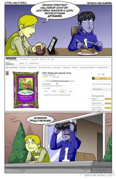 Веселые комиксы и карикатуры, часть 37 (16 фото)