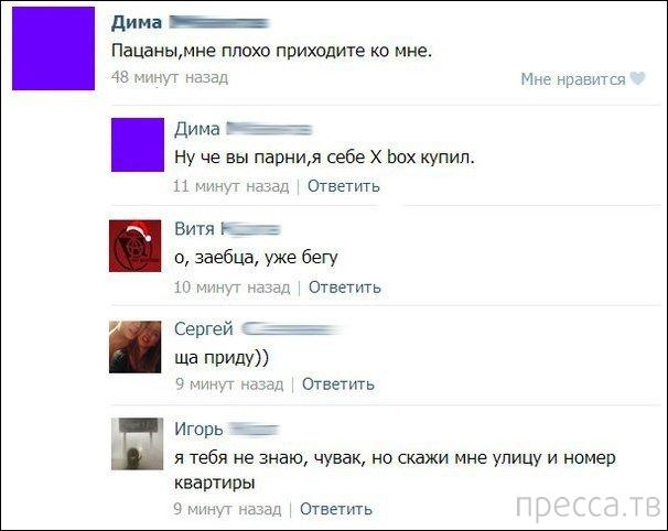 Прикольные комментарии из социальных сетей, часть 39 (19 фото)