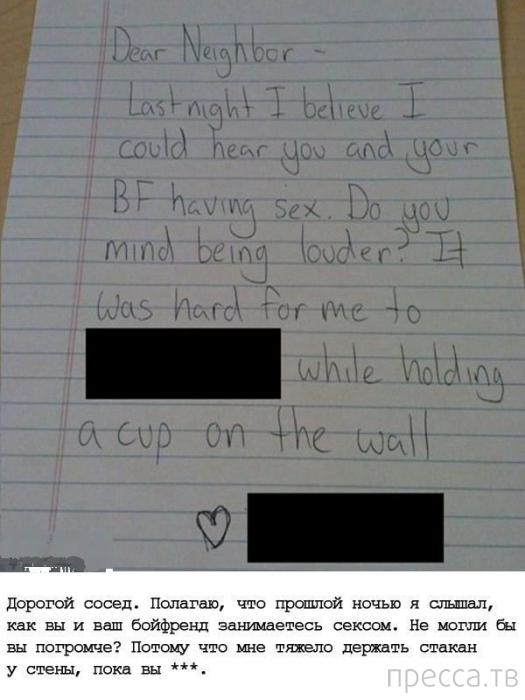 Жалобы соседей на громкий секс (14 фото)