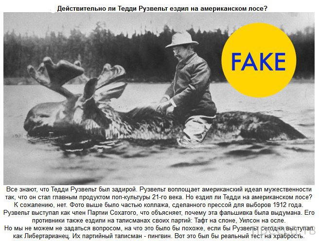 Топ 9: Живучие ложные факты, опубликованные прессой (9 фото)