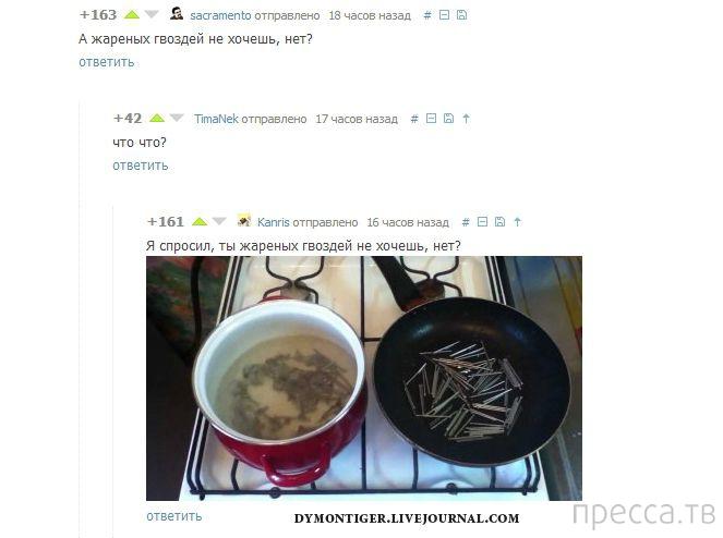 Прикольные комментарии из социальных сетей, часть 41 (46 фото)