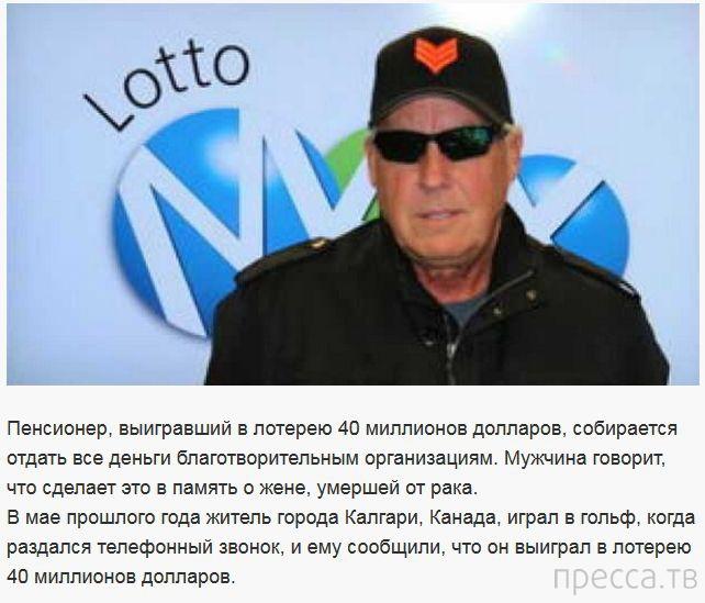 Пенсионер, сорвавший джекпот в 40 млн долларов, отказался от денег (4 фото)