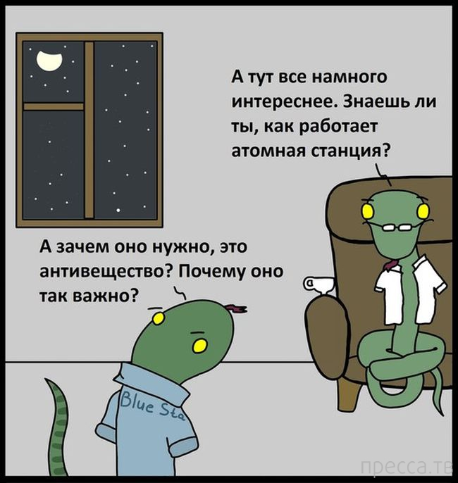 """Комикс: """"просто о сложном"""" (8 картинок)"""