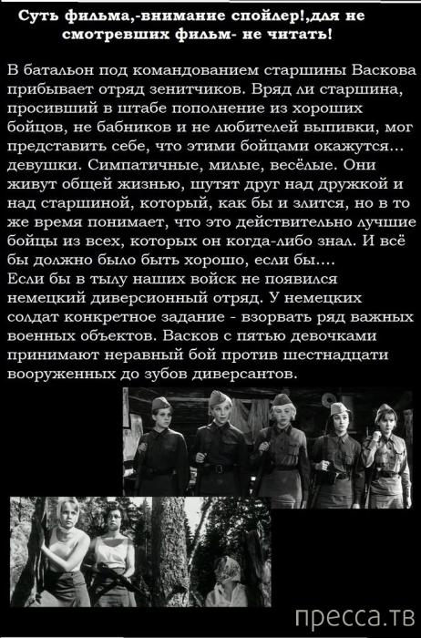 """Факты о фильме """"А зори здесь тихие"""" (19 фото)"""