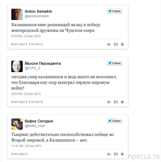 Как посетители соц сетей отреагировали на новость о смерти Михаила Калашникова (23 фото)