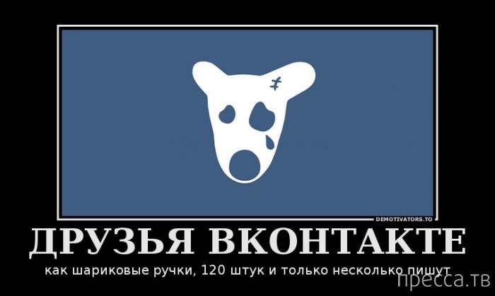 Самые злобные демотиваторы, часть 73 (34 фото)