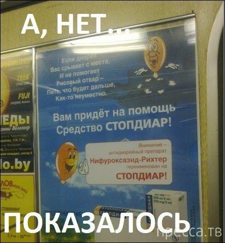 Народные маразмы - реклама и объявления, часть 152 (23 фото)