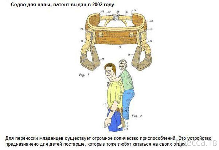 Топ 13: Самые странные запатентованные изобретения (13 фото)