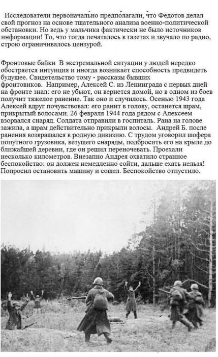 Мистические и необъяснимые факты о Великой Отечественной войны (7 фото)