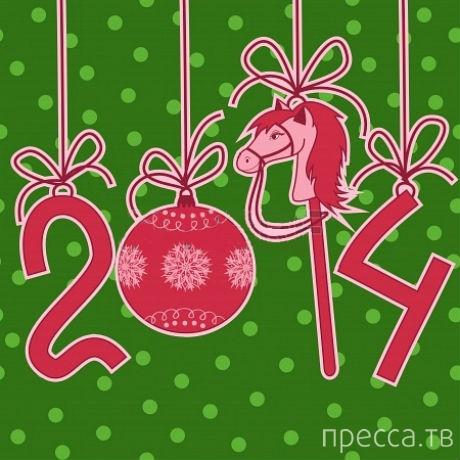 Поздравление с Новым 2014 Годом от редакции Пресса-ТВ