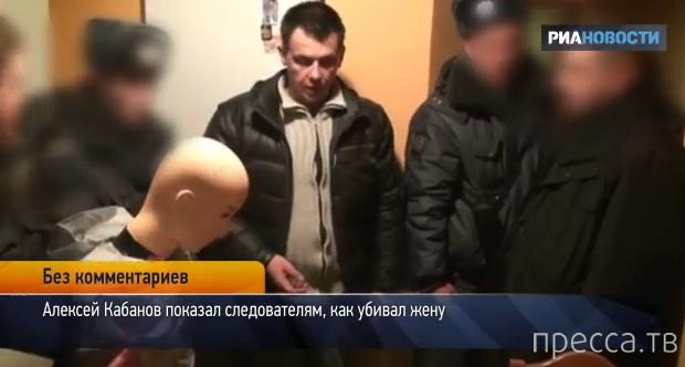 Суд приговорил Алексея Кабанова к 14 годам колонии за убийство жены...