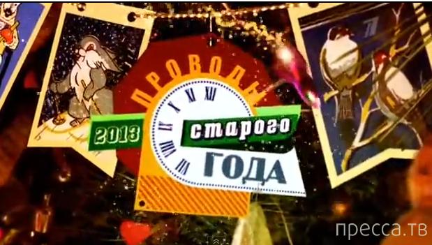 Новый год 2014: Проводы Старого года на Первом канале