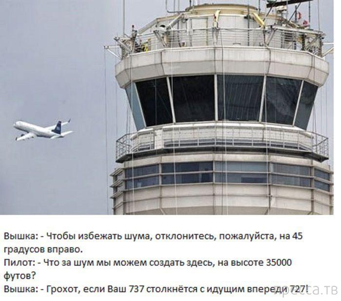 Забавная подборка абсолютно реальных радиопереговоров пилотов самолетов и диспетчеров аэропортов (7 фото)