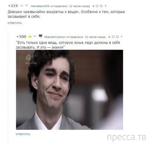 Прикольные комментарии из социальных сетей, часть 50 (27 фото)