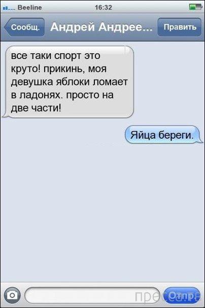 Прикольные СМС-диалоги, часть 74 (14 фото)