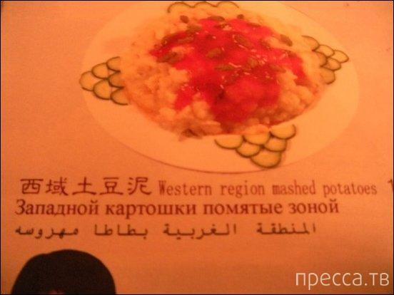 Русские названия блюд в зарубежных меню (19 фото)