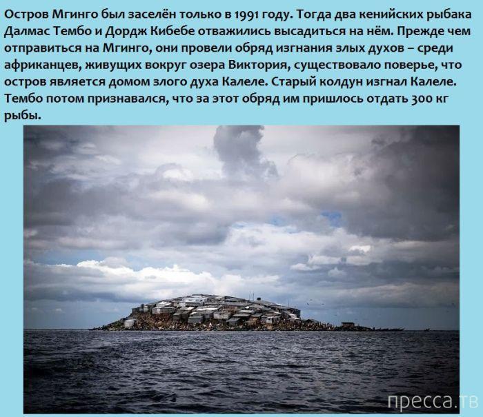 Мгинго - самый густонаселенный остров в мире (8 фото)