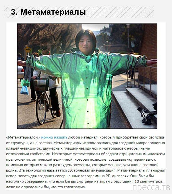 Топ 10: Материалы будущего (11 фото)