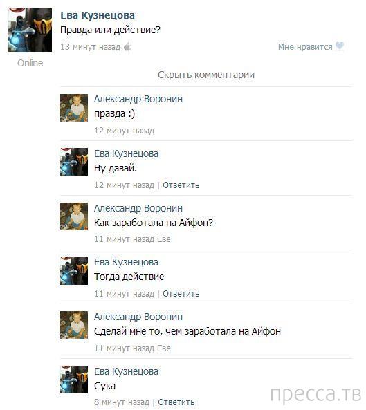 Прикольные комментарии из социальных сетей, часть 53 (22 фото)
