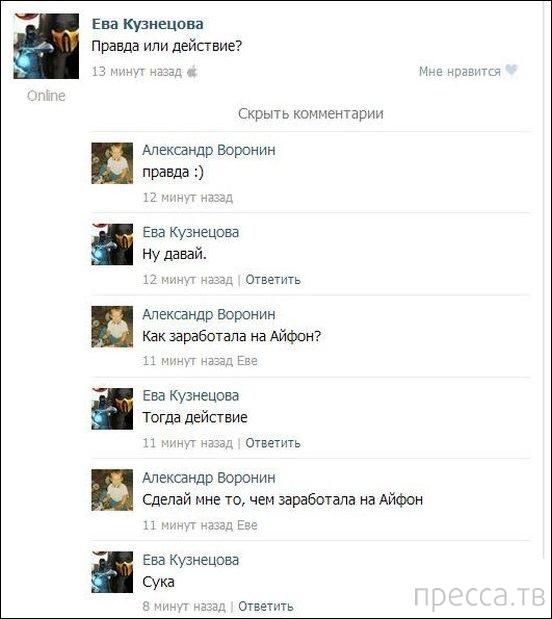 Прикольные комментарии из социальных сетей, часть 54 (18 фото)