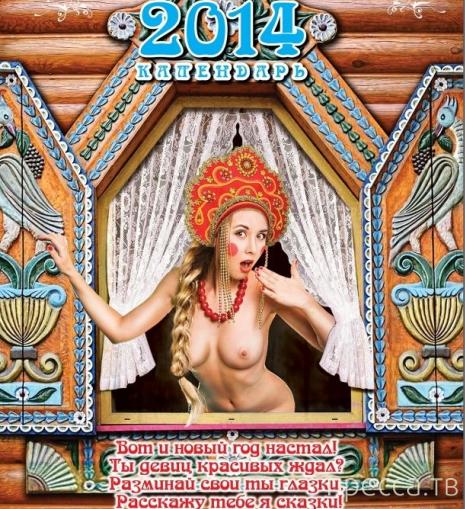 (18+) Сказочный календарь с девушками от Красноярского интернет-провайдера Maxima (13 фото)