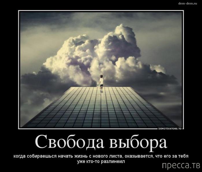 Самые злобные демотиваторы, часть 88 (31 фото)