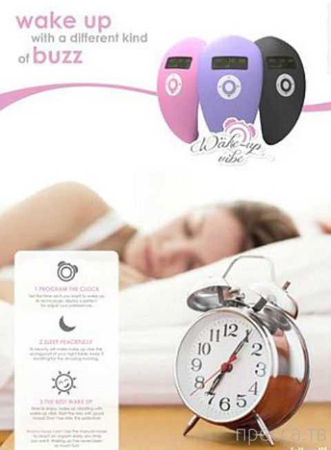Новый будильник поможет женщинам просыпаться в отличном настроении (5 фото)