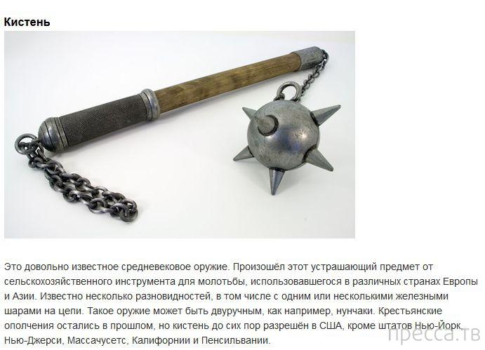 Топ 10: Опасные виды оружия, которые не запрещены в США (10 фото)