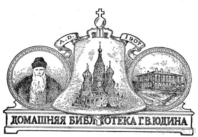 Топ 7: Русские раритеты Библиотеки Конгресса США (8 фото)